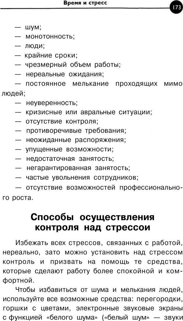 PDF. Заставьте время работать на вас. Куликова В. Н. Страница 172. Читать онлайн