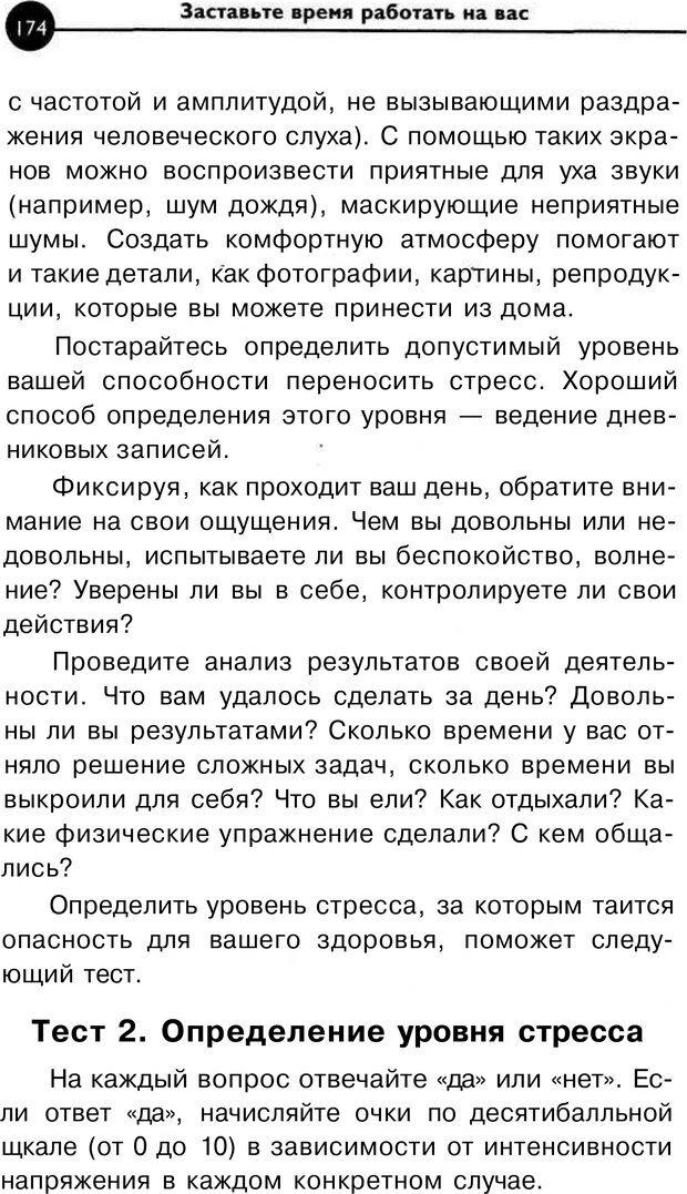 PDF. Заставьте время работать на вас. Куликова В. Н. Страница 173. Читать онлайн