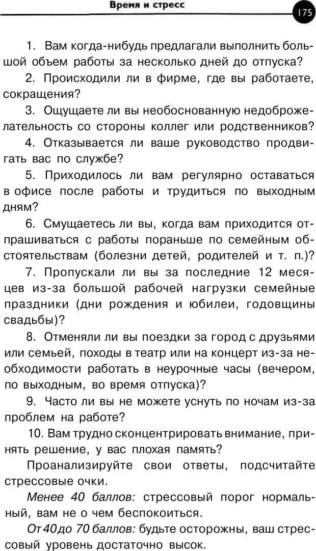 PDF. Заставьте время работать на вас. Куликова В. Н. Страница 174. Читать онлайн