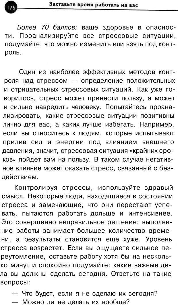 PDF. Заставьте время работать на вас. Куликова В. Н. Страница 175. Читать онлайн