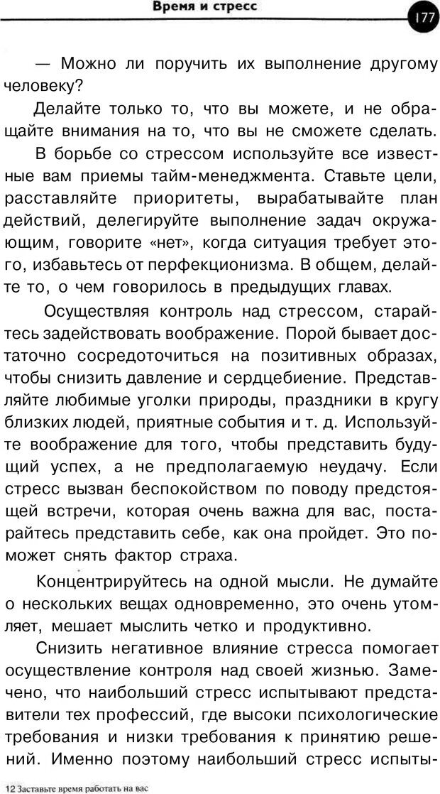 PDF. Заставьте время работать на вас. Куликова В. Н. Страница 176. Читать онлайн