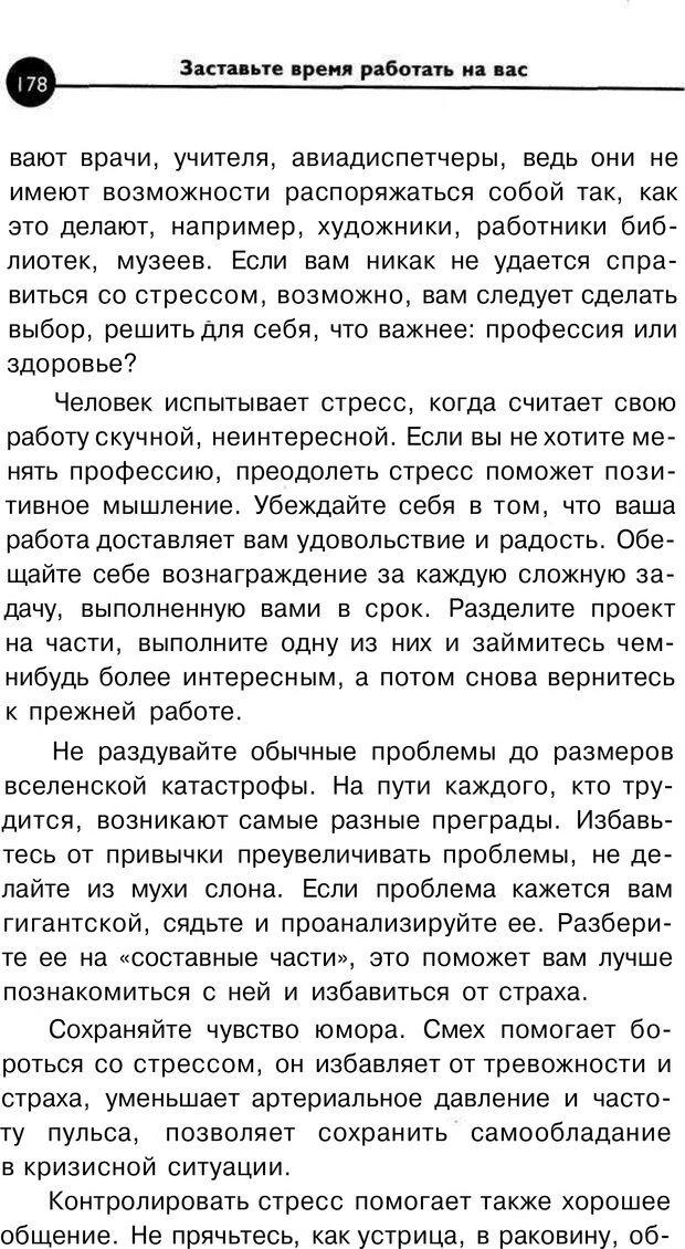 PDF. Заставьте время работать на вас. Куликова В. Н. Страница 177. Читать онлайн