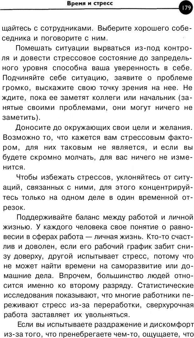 PDF. Заставьте время работать на вас. Куликова В. Н. Страница 178. Читать онлайн