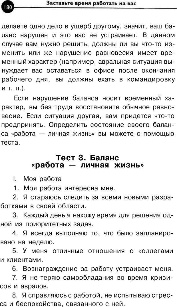 PDF. Заставьте время работать на вас. Куликова В. Н. Страница 179. Читать онлайн