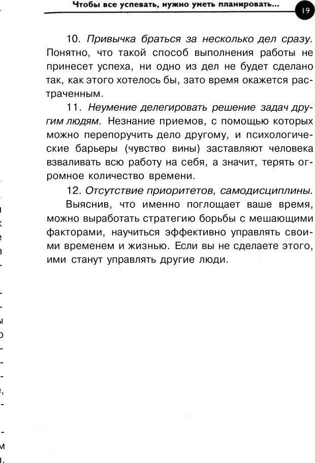 PDF. Заставьте время работать на вас. Куликова В. Н. Страница 18. Читать онлайн