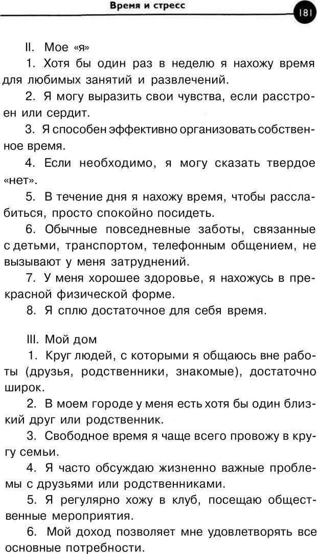 PDF. Заставьте время работать на вас. Куликова В. Н. Страница 180. Читать онлайн