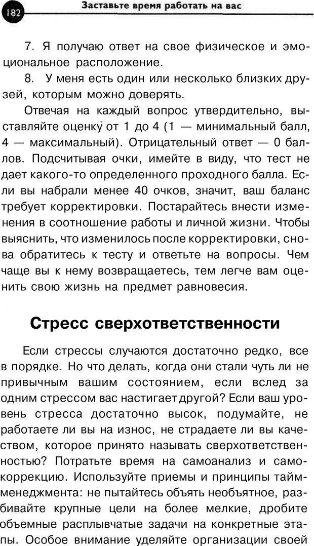 PDF. Заставьте время работать на вас. Куликова В. Н. Страница 181. Читать онлайн