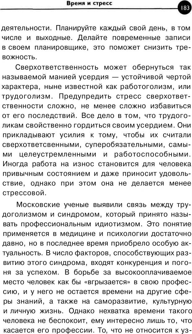 PDF. Заставьте время работать на вас. Куликова В. Н. Страница 182. Читать онлайн