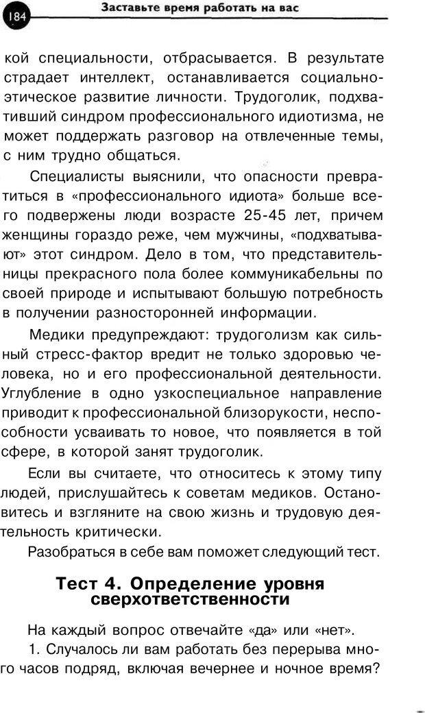 PDF. Заставьте время работать на вас. Куликова В. Н. Страница 183. Читать онлайн