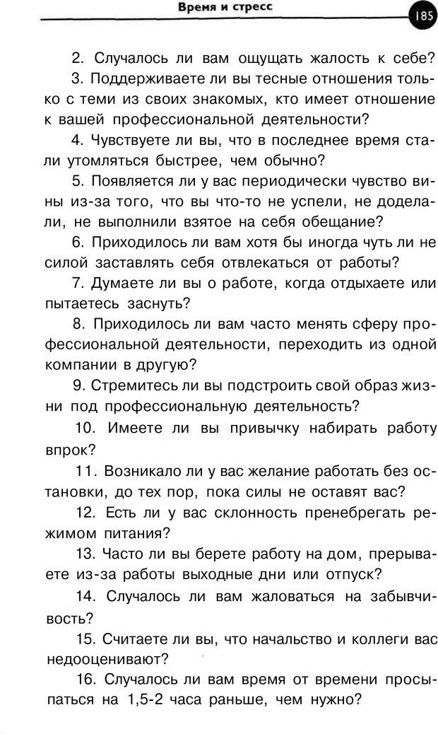 PDF. Заставьте время работать на вас. Куликова В. Н. Страница 184. Читать онлайн