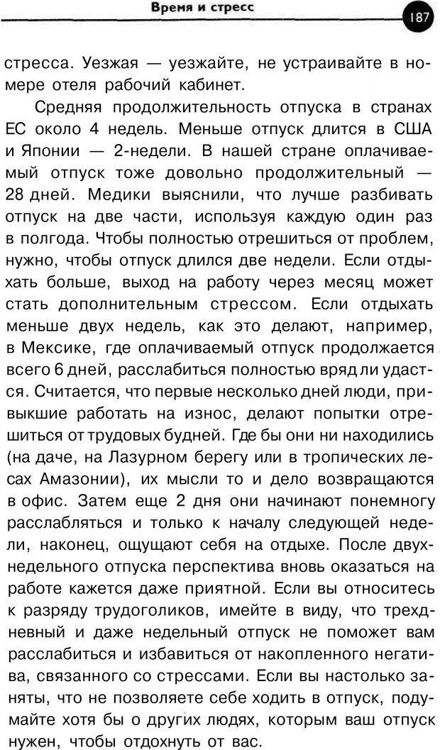 PDF. Заставьте время работать на вас. Куликова В. Н. Страница 186. Читать онлайн