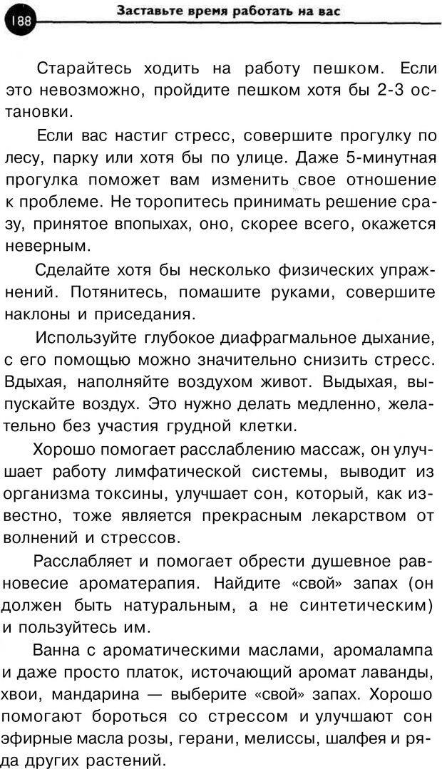 PDF. Заставьте время работать на вас. Куликова В. Н. Страница 187. Читать онлайн