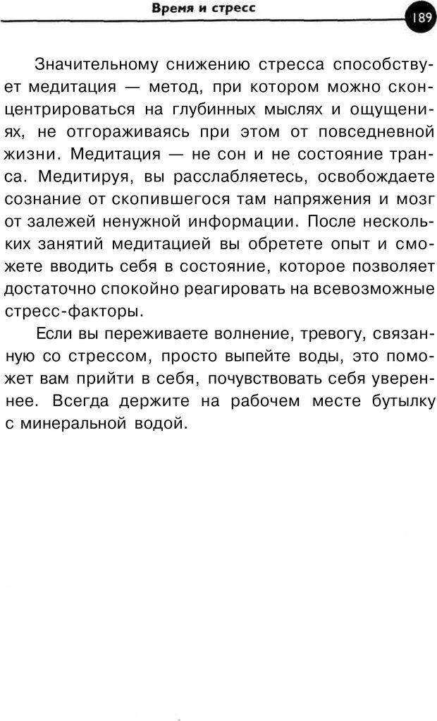 PDF. Заставьте время работать на вас. Куликова В. Н. Страница 188. Читать онлайн