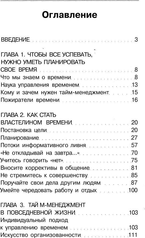 PDF. Заставьте время работать на вас. Куликова В. Н. Страница 189. Читать онлайн