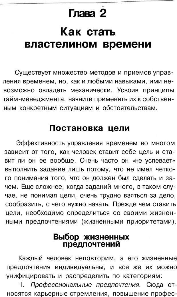 PDF. Заставьте время работать на вас. Куликова В. Н. Страница 19. Читать онлайн