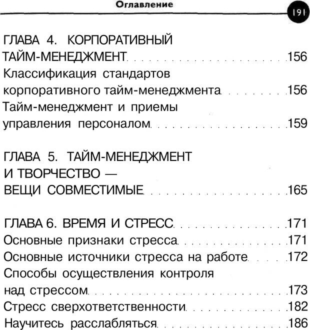 PDF. Заставьте время работать на вас. Куликова В. Н. Страница 190. Читать онлайн