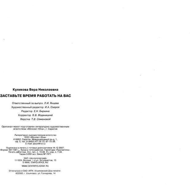 PDF. Заставьте время работать на вас. Куликова В. Н. Страница 191. Читать онлайн