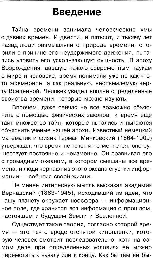 PDF. Заставьте время работать на вас. Куликова В. Н. Страница 2. Читать онлайн