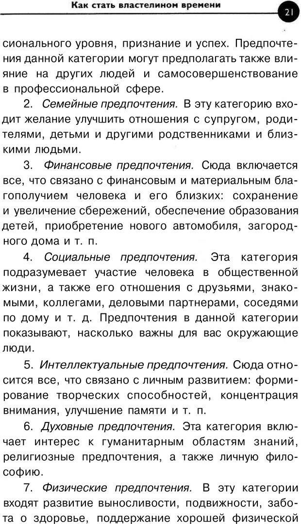 PDF. Заставьте время работать на вас. Куликова В. Н. Страница 20. Читать онлайн