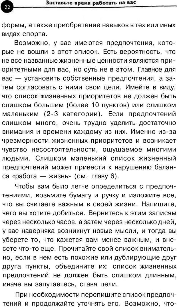 PDF. Заставьте время работать на вас. Куликова В. Н. Страница 21. Читать онлайн