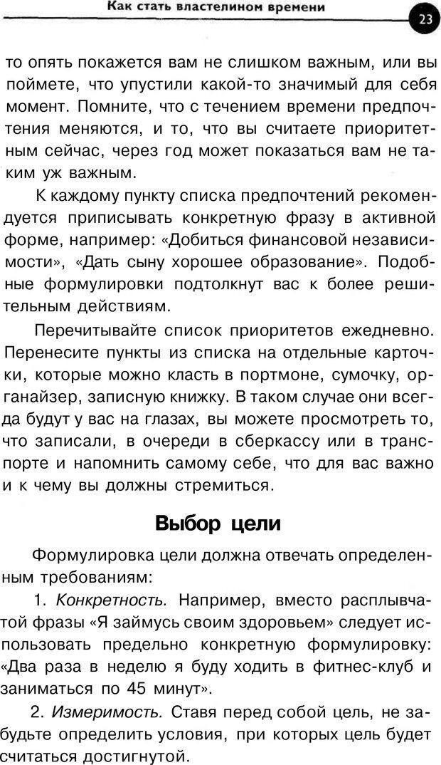 PDF. Заставьте время работать на вас. Куликова В. Н. Страница 22. Читать онлайн