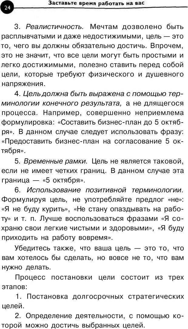PDF. Заставьте время работать на вас. Куликова В. Н. Страница 23. Читать онлайн