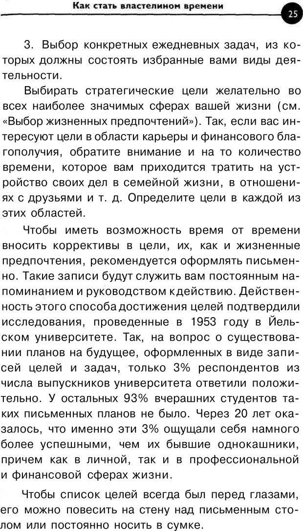 PDF. Заставьте время работать на вас. Куликова В. Н. Страница 24. Читать онлайн