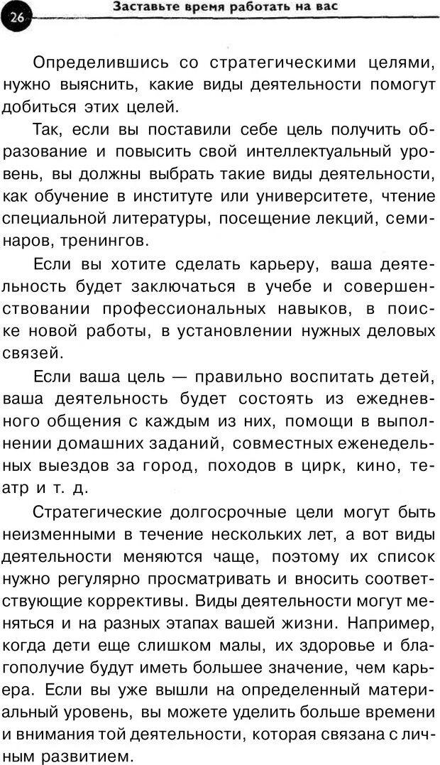 PDF. Заставьте время работать на вас. Куликова В. Н. Страница 25. Читать онлайн