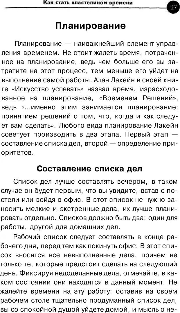 PDF. Заставьте время работать на вас. Куликова В. Н. Страница 26. Читать онлайн