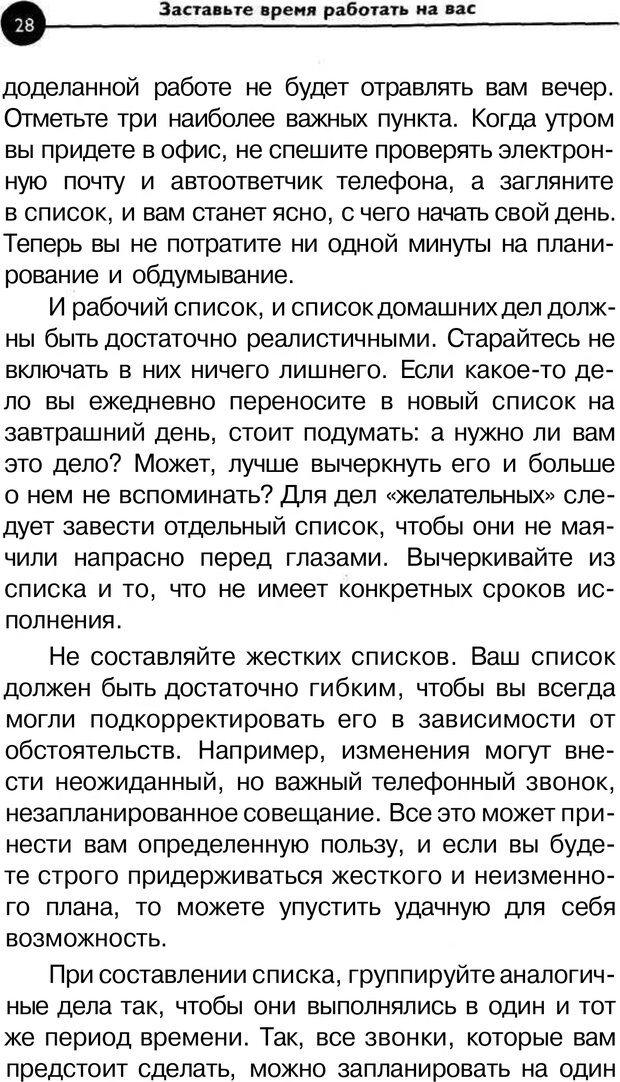 PDF. Заставьте время работать на вас. Куликова В. Н. Страница 27. Читать онлайн