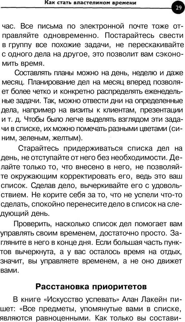 PDF. Заставьте время работать на вас. Куликова В. Н. Страница 28. Читать онлайн