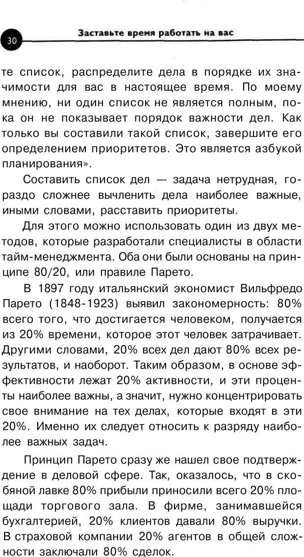 PDF. Заставьте время работать на вас. Куликова В. Н. Страница 29. Читать онлайн