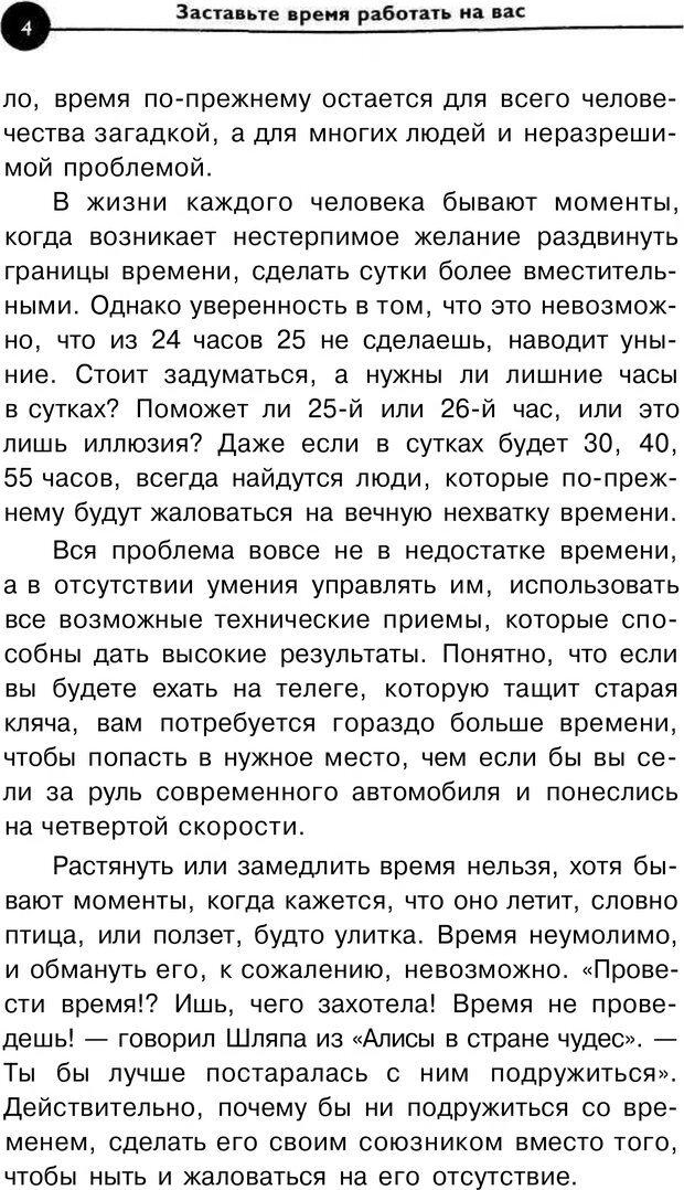 PDF. Заставьте время работать на вас. Куликова В. Н. Страница 3. Читать онлайн