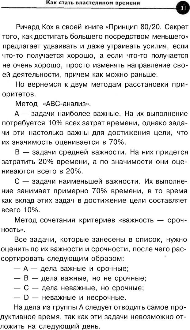 PDF. Заставьте время работать на вас. Куликова В. Н. Страница 30. Читать онлайн