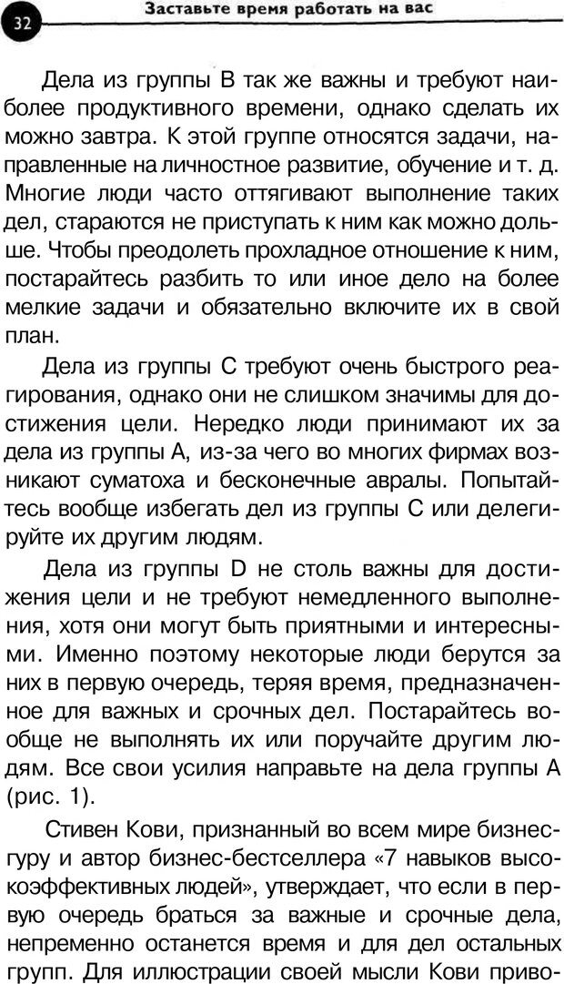 PDF. Заставьте время работать на вас. Куликова В. Н. Страница 31. Читать онлайн