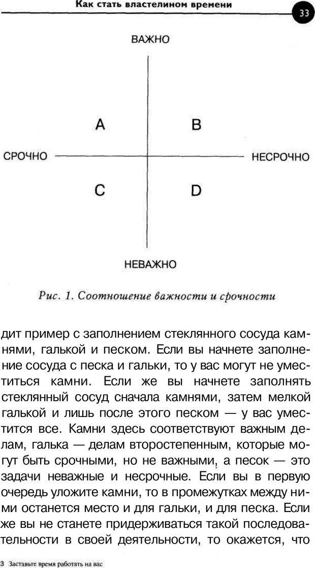 PDF. Заставьте время работать на вас. Куликова В. Н. Страница 32. Читать онлайн