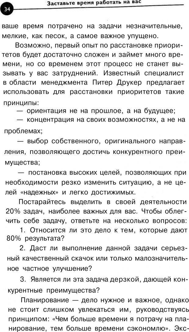 PDF. Заставьте время работать на вас. Куликова В. Н. Страница 33. Читать онлайн