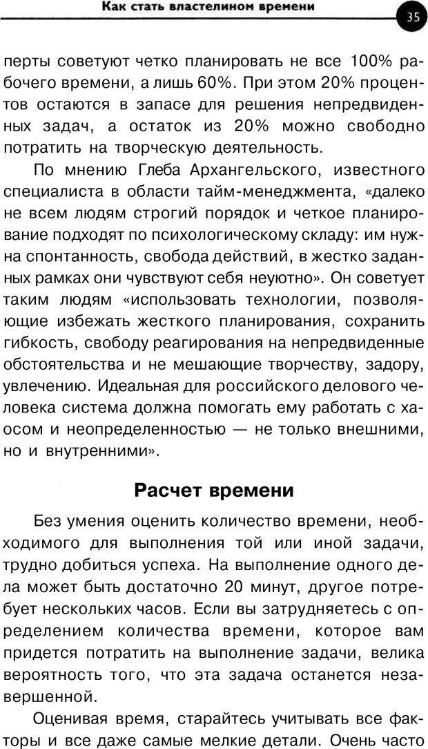 PDF. Заставьте время работать на вас. Куликова В. Н. Страница 34. Читать онлайн
