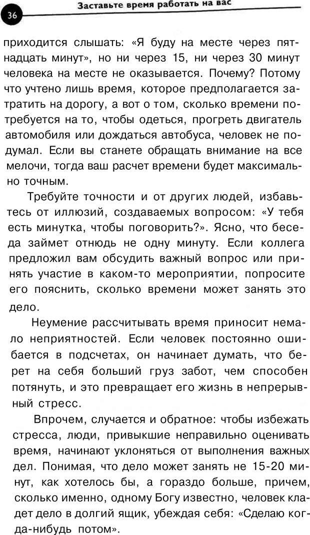 PDF. Заставьте время работать на вас. Куликова В. Н. Страница 35. Читать онлайн