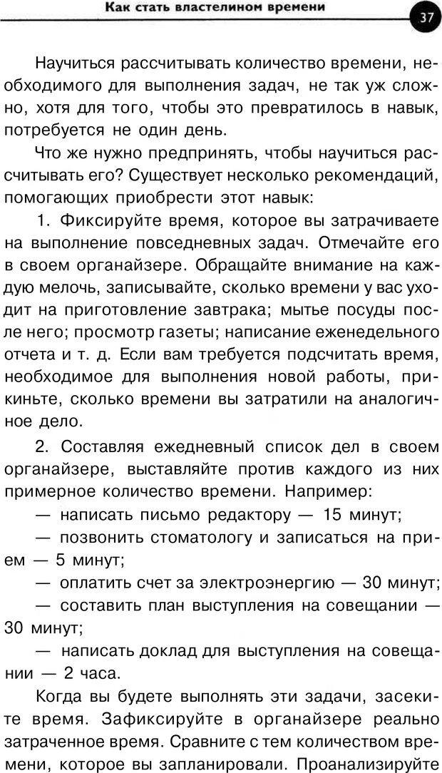 PDF. Заставьте время работать на вас. Куликова В. Н. Страница 36. Читать онлайн