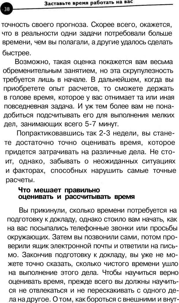PDF. Заставьте время работать на вас. Куликова В. Н. Страница 37. Читать онлайн
