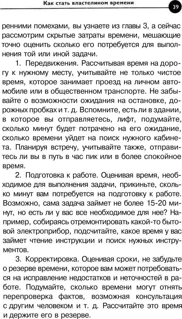 PDF. Заставьте время работать на вас. Куликова В. Н. Страница 38. Читать онлайн