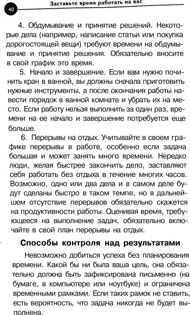 PDF. Заставьте время работать на вас. Куликова В. Н. Страница 39. Читать онлайн