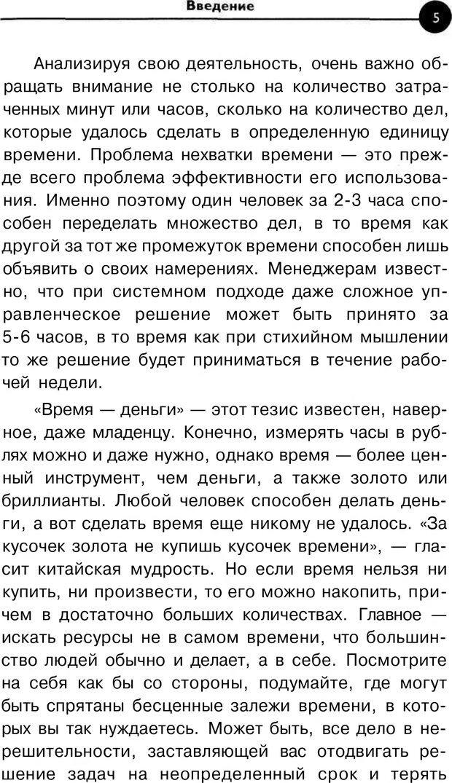 PDF. Заставьте время работать на вас. Куликова В. Н. Страница 4. Читать онлайн