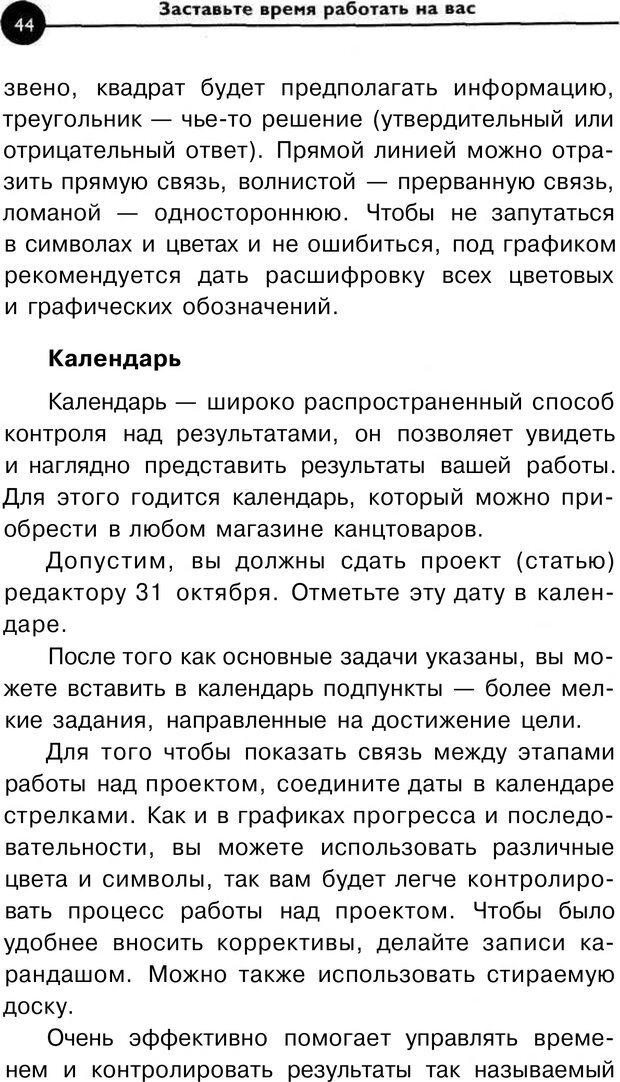 PDF. Заставьте время работать на вас. Куликова В. Н. Страница 43. Читать онлайн