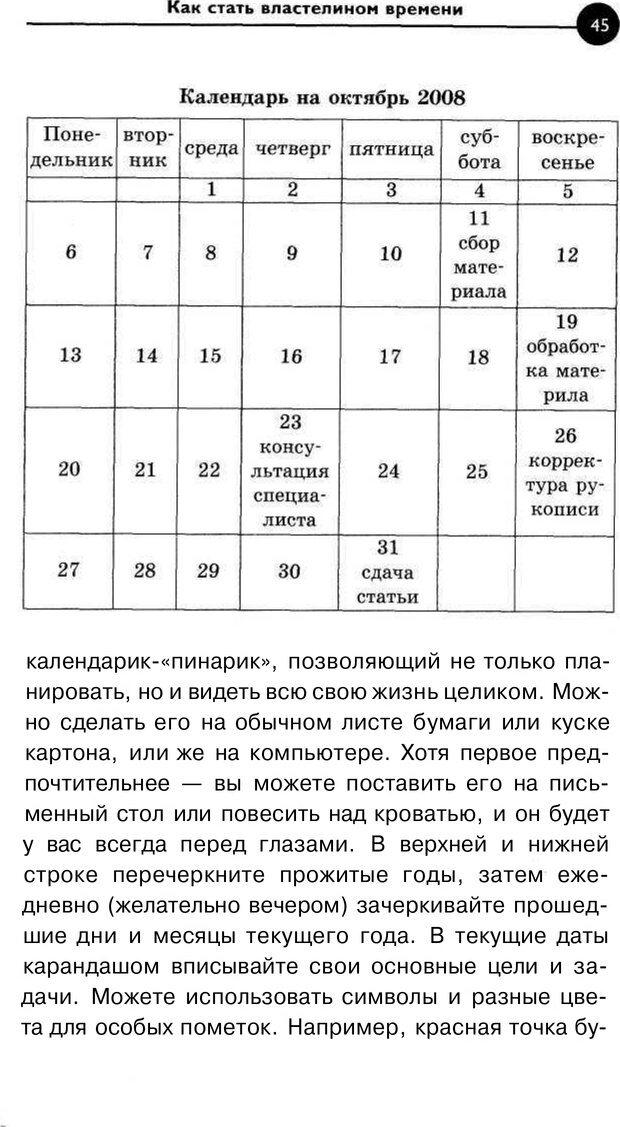 PDF. Заставьте время работать на вас. Куликова В. Н. Страница 44. Читать онлайн