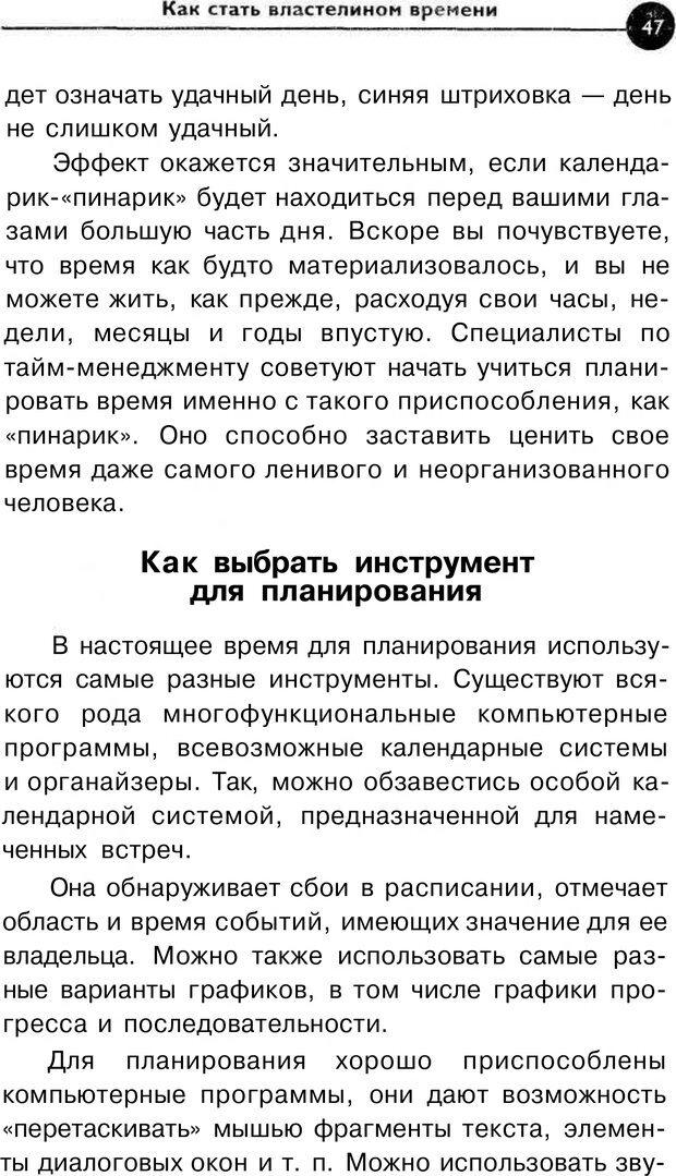 PDF. Заставьте время работать на вас. Куликова В. Н. Страница 46. Читать онлайн