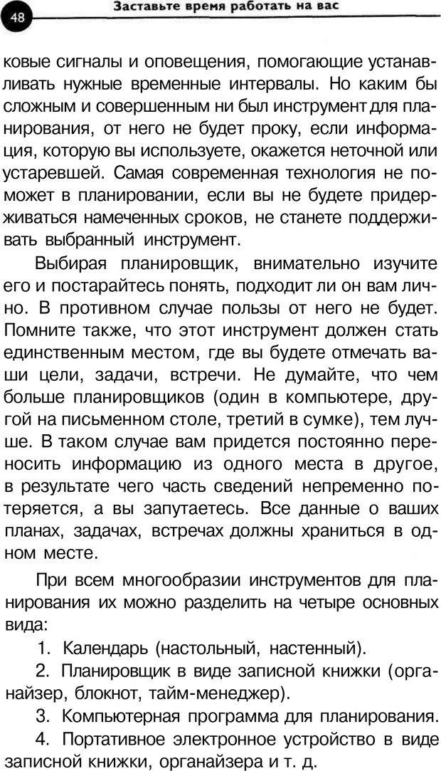 PDF. Заставьте время работать на вас. Куликова В. Н. Страница 47. Читать онлайн