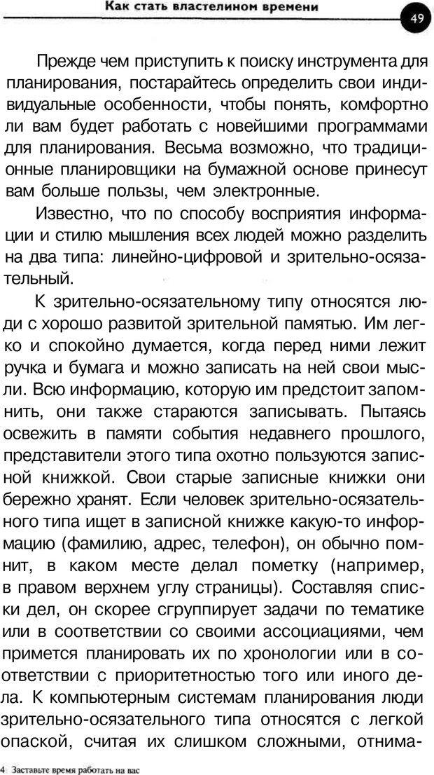 PDF. Заставьте время работать на вас. Куликова В. Н. Страница 48. Читать онлайн