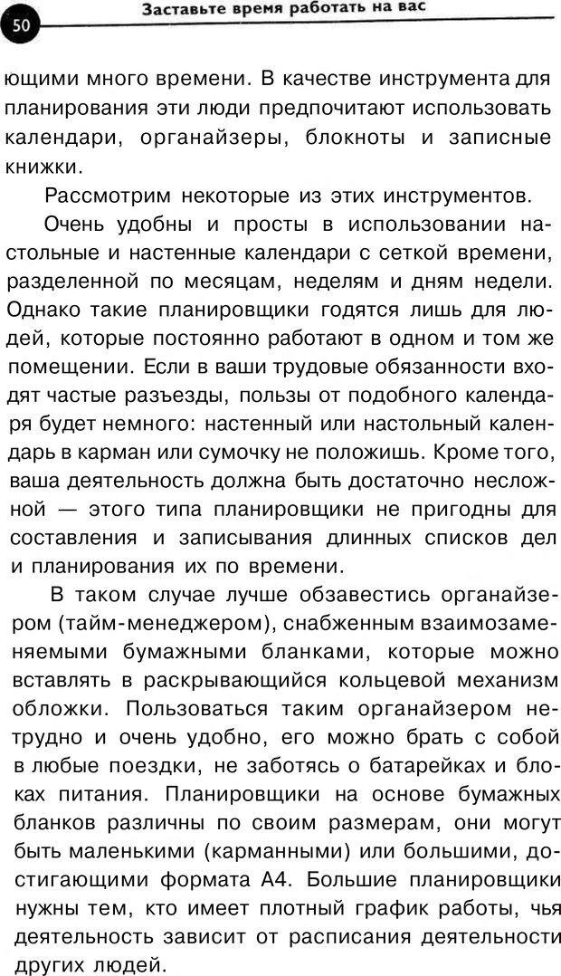PDF. Заставьте время работать на вас. Куликова В. Н. Страница 49. Читать онлайн
